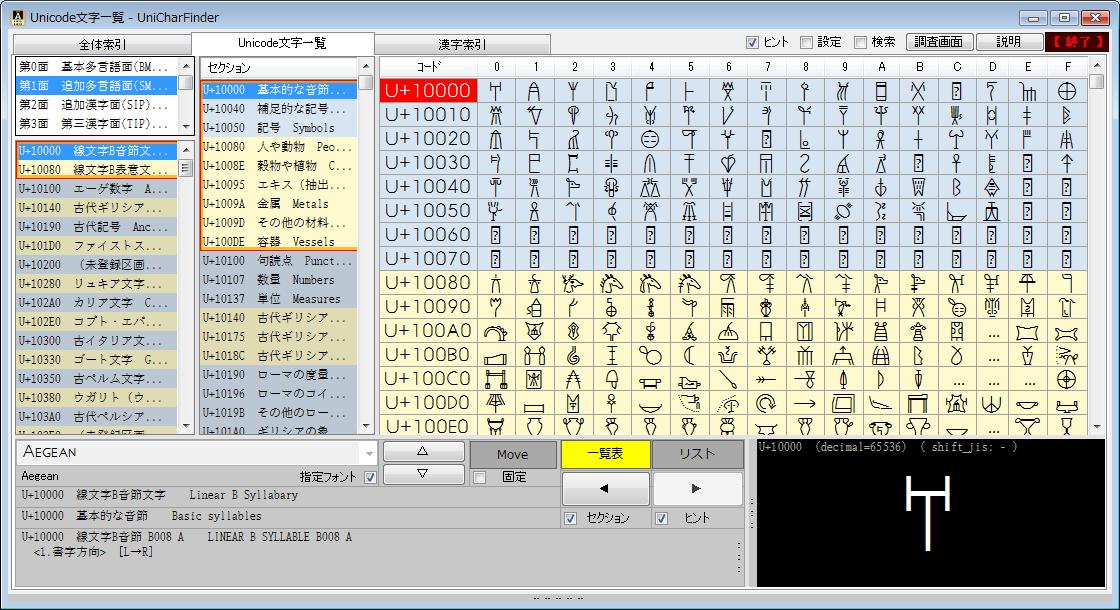 日 に 非 漢字